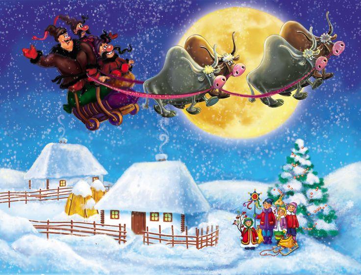 Как казаки Рождество справляли