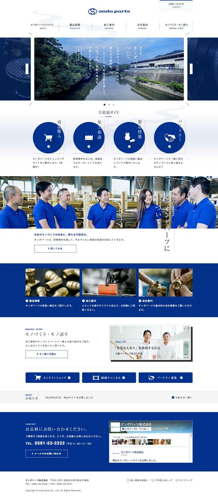 オンダパーツ株式会社|配管資材・金属加工|岐阜 : 81-web.com【Webデザイン リンク集】