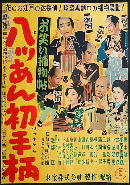 239 besten 日本映畫のポスター Bilder auf Pinterest