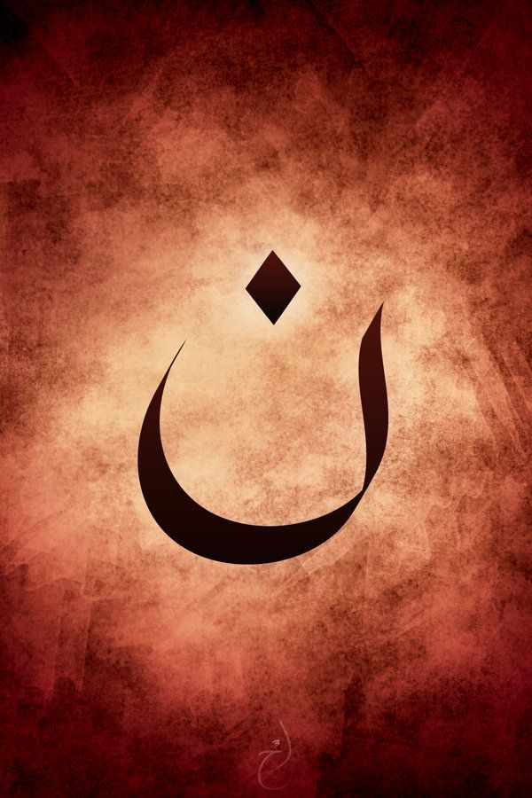 """Christian homes in Iraq have been marked with the 14th letter of the Arabic alphabet """"nuhn"""", which is the abbreviation for """"Nasara"""" - the Koranic Arabic word for Christian. It is derived from Nazareth, which is the town where the Lord Jesus lived, and the Arabic name for Nazareth is نَّاصِرَة """"Nāsirah"""". """"...and he (Jesus) went and lived in a town called Nazareth.ISIS is leaving this symbol on the bodies of the Iraqi Christians they murder."""