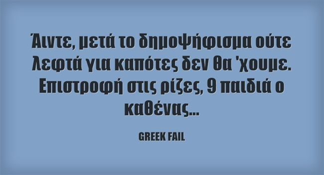 ΕΠΙΣΤΡΟΦΗ ΣΤΙΣ ΡΙΖΕΣ - GREEK FAIL