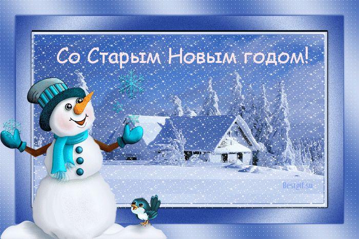 Старый Новый год (party)Поздравляю с Новым годом! Нет, не с Новым, со Старым Новым!  Он уходит, и прощаясь Дарит радость нам, стараясь, Чтоб его и в году новом, Вспоминали добрым словом. Пожелаю Вам, прощаясь С Старым Новым годом, Чтоб сбылось о чём мечталось, Да и дом был счастья полон http://star.ng.alt-network.ru/
