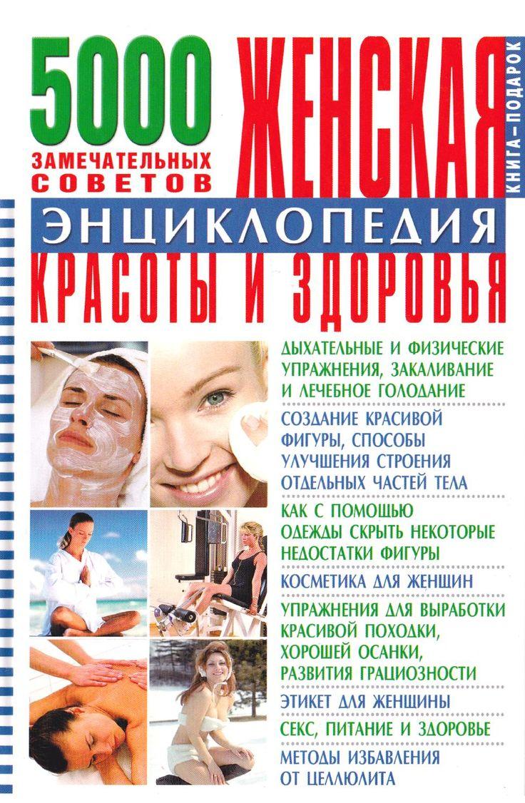 женский журнал здоровье украина онлайн