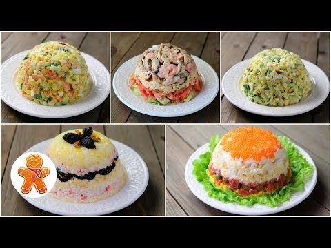 Пять Праздничных Салатов из Рыбы и Морепродуктов - YouTube