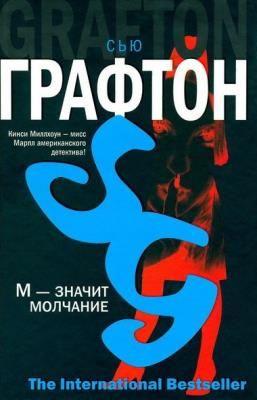 Кинси Милхоун (13 книг)