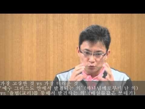 김종국목사 - 예정론은 배설물 3 - 율법의 의: 스퀴발론 (2014.10.25) - YouTube