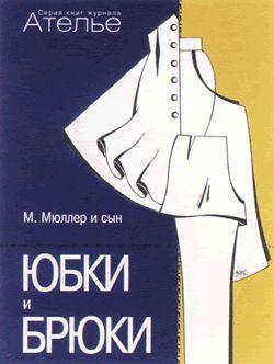 Книга «Юбки и брюки. Конструирование»