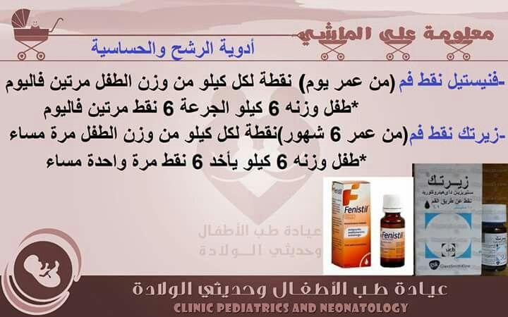 Pin By Omaima On معلومات طبية Neonatology Pediatrics Pharmacy