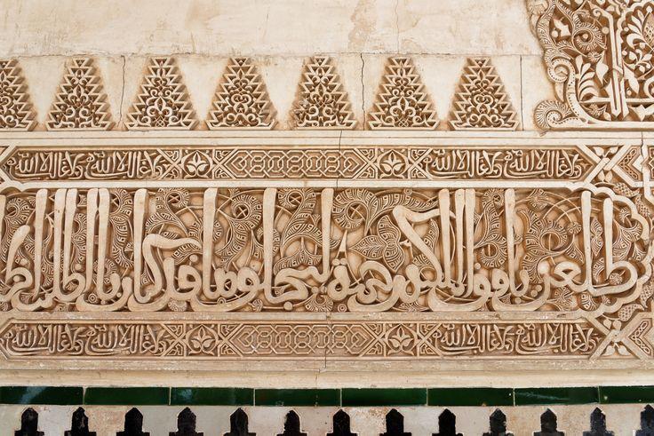 Alhambra, Patio de Arrayanes (Myrtenhof), Schrift, Granada, Spain