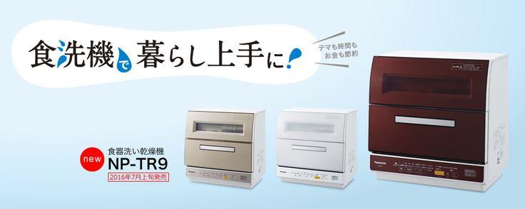 食洗機で暮らし上手に! 食器洗い乾燥機 NP-TR9