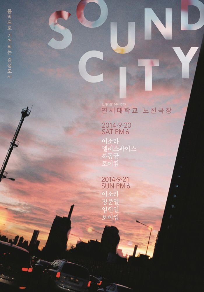 soundcity_big002.jpg