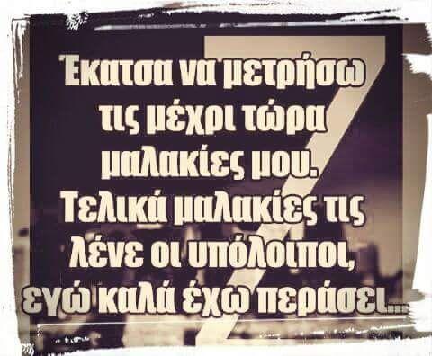 Οι πιο δημοφιλείς ετικέτες γι αυτήν την εικόνα συμπεριλαμβάνουν: funny, greek quotes και ελλήνικα
