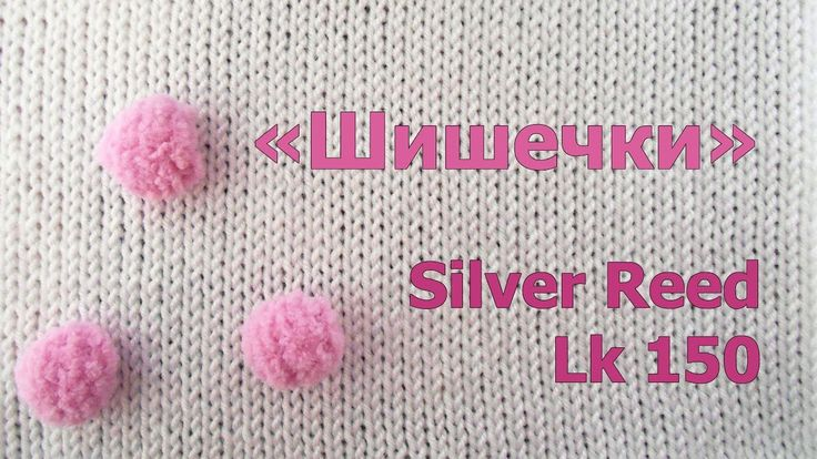 """Шишечки"" (popcorn) на вязальной машине Silver Reed LK 150 (Сильвер рид ЛК 150)"