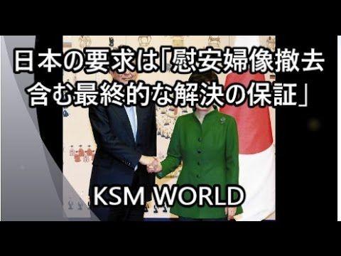 "【KSM】『日本の最終的要求』に韓国が""思わず本音を吐露する""珍事が発生。人権問題という建前さえ維持できず"