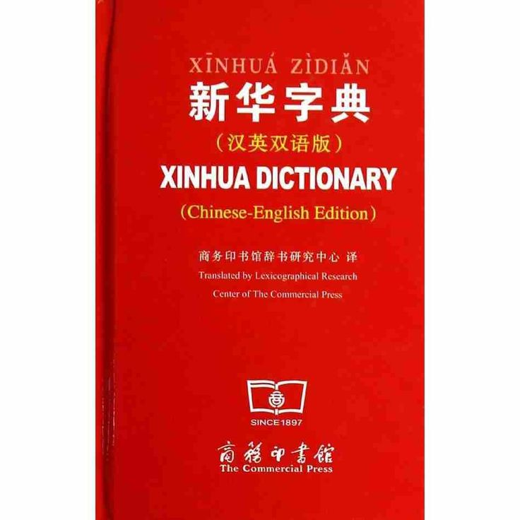 xin hua Dictionary with English translation for Chinese starter learners ,pin yin learners .Chinese to English book