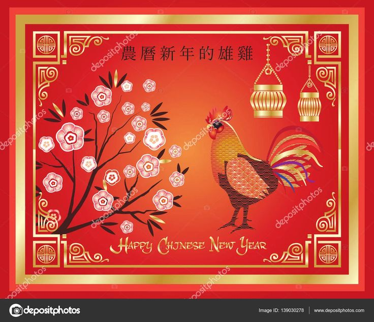 Happy Chinese New Year of the rooster greeting card. Hieroglyph translation: Happy Chinese New Year. Gift card with Chinese traditional decoration, gold ornament, red rooster, lantern, mandarin, clouds, fortune symbol. Vector illustration. — Stock Vector ©  #139030278