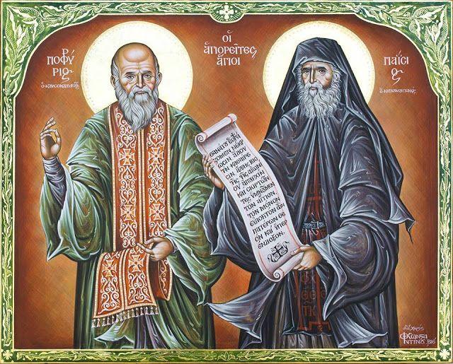 Παναγία Ιεροσολυμίτισσα: Η Γερόντισσα Μακρίνα με τους Αγίους Πορφύριο και Π...