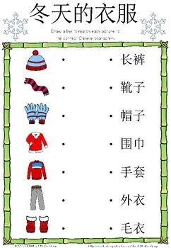 mandarin chinese worksheets winter clothes zhong wen zil chinese lessons chinese. Black Bedroom Furniture Sets. Home Design Ideas