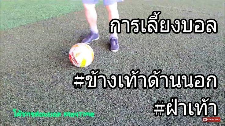 ว ธ การเล ยงบอล ด วยข างเท าด านนอก และฝ าเท า คล งบอล โค ชกรสอนบอล Youtube ในป 2021
