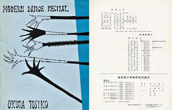 MODERN DANCE RECITAL, OKUDA TOSIKO 1959. Selection of music; Kansuke Yamamoto. 奥田敏子 モダンダンス リサイタル 音楽選曲;山本悍右 昭和34年文化講堂