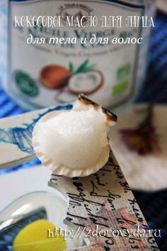 Удивительное кокосовое масло для лица, для кожи и волос. Применение и рецепты