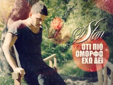 Νέο single: Ότι πιο όμορφο έχω δει | latest news :: stan.com.gr