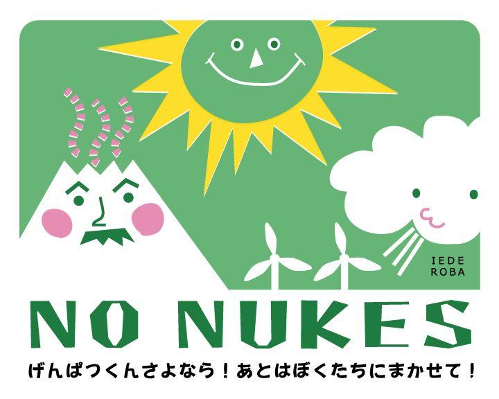 NO NUKES! http://no-nukes.jugem.jp/