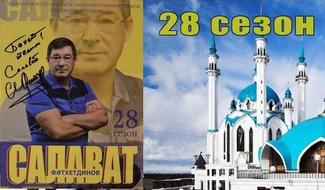 Салават Фатхетдинов - 28 сезон http://tatbash.ru/tatarskie/kontserty/5040-salavat-fatkhetdinov-28-sezon
