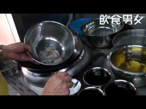 飲食男女 822期 高校教室 蝦球怎樣煮才夠爽口?