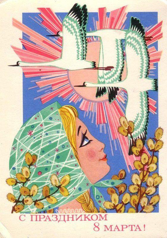 Поздравительные открытки к 8 марта - С миру по нитке, а у меня блог.