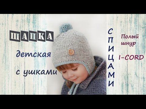 Детская шапка с ушками спицами. Детская шапка спицами. - YouTube