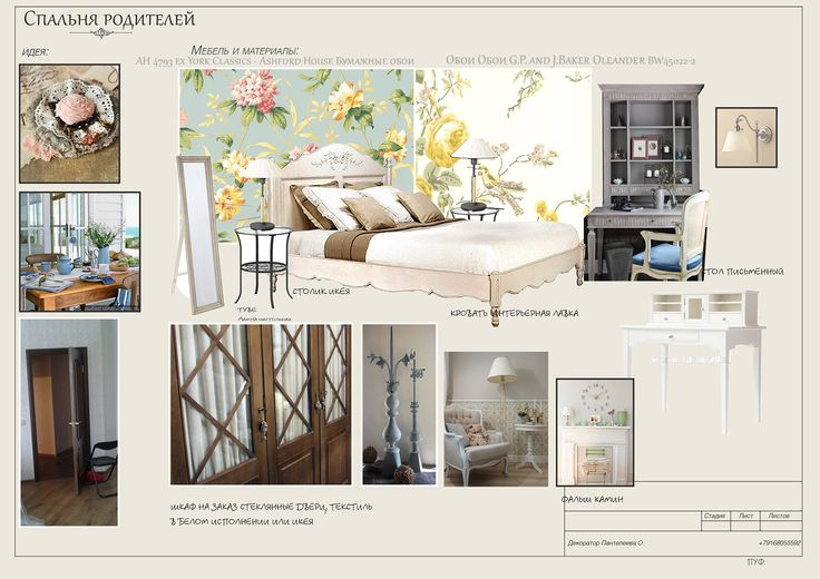 bedroom/interior collage