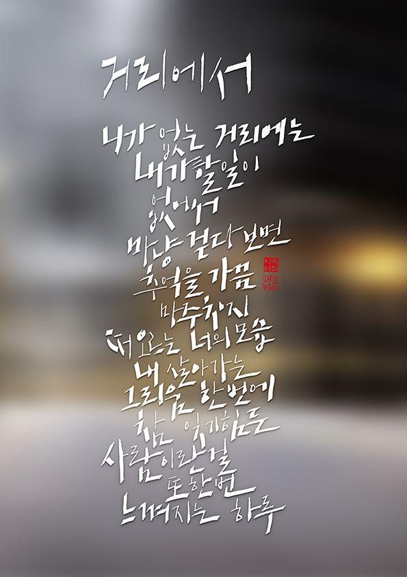 calligraphy_거리에서(성시경)