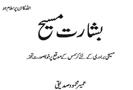 Basharat E Masih a.s, is a short Urdu book by Umair ...