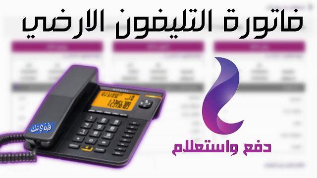 الإستعلام عن فاتورة التليفون الأرضي مع سداد الفواتير اون لاين Phone Electronic Products Electronics