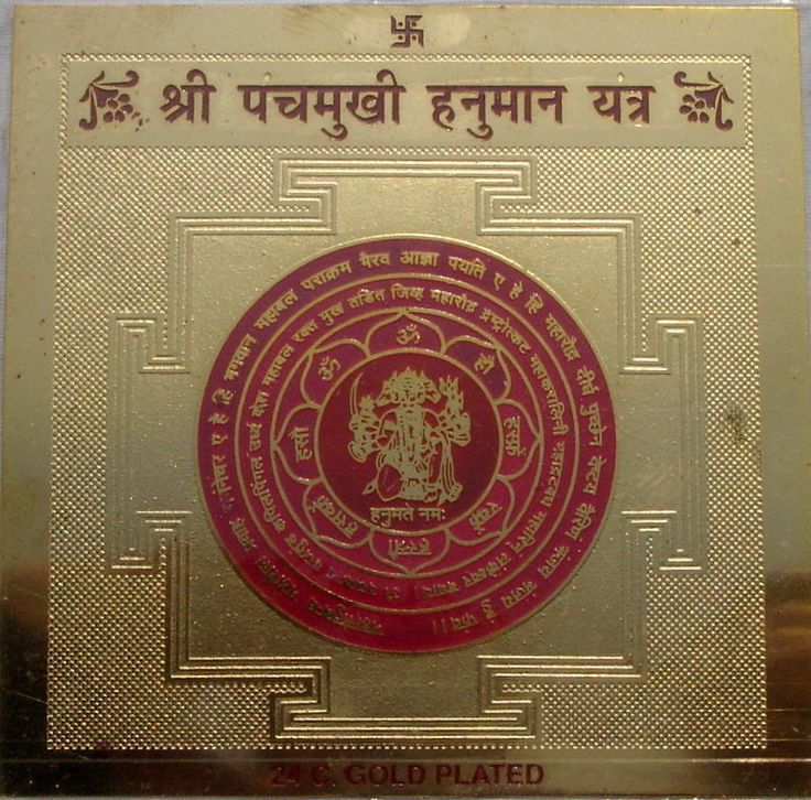 24 Cr.Gold Plated Fineshed Panchmukhi Hanuman Yantra Vastu Yantra VALENTINE 01