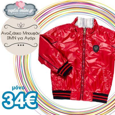 ➡  Ανοιξιάτικο Μπουφάν κόκκινο DMN για Αγόρι ➡ Μόνο 34 € Δείτε το εδώ : http://goo.gl/wAux9N  #kidsfashion #DMN #vaptisionline