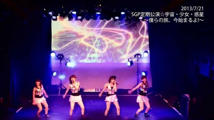 SPACE GIRLS PLANET ライブ映像 『キラメキ』