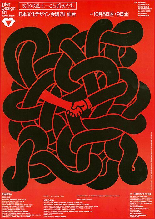 Shigeo Fukuda, el arte del cartel y las sombras