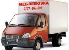 Дешевая перевозка мебели в Киеве от компании «Meblevozka.kiev.ua»