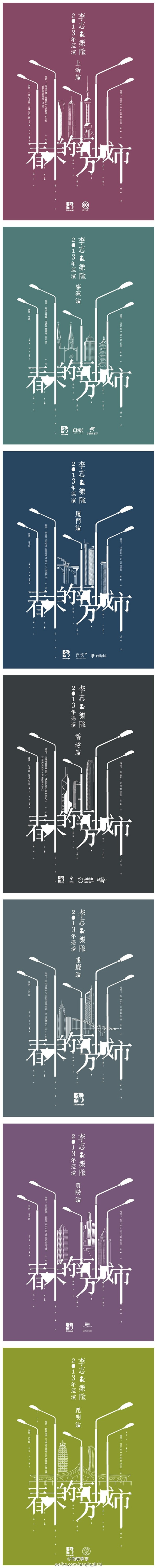 poster set | 李志「春末的南方城市」巡演海报 Li Chi — In the Southern City Late Spring Tour Poster