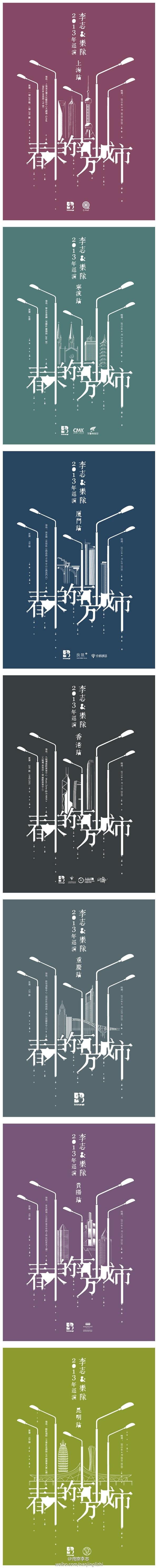 李志 「春末的南方城市」 巡演海报
