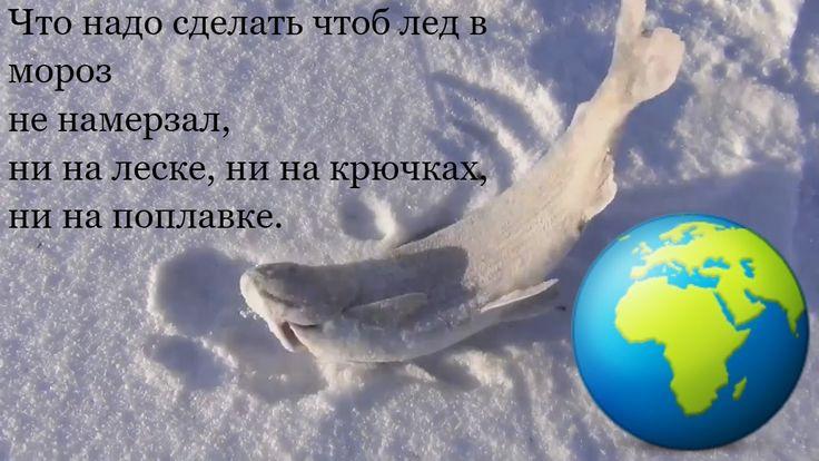 Рыбалка на хариуса в мороз -50. Как сделать чтобы леска не замерзала.