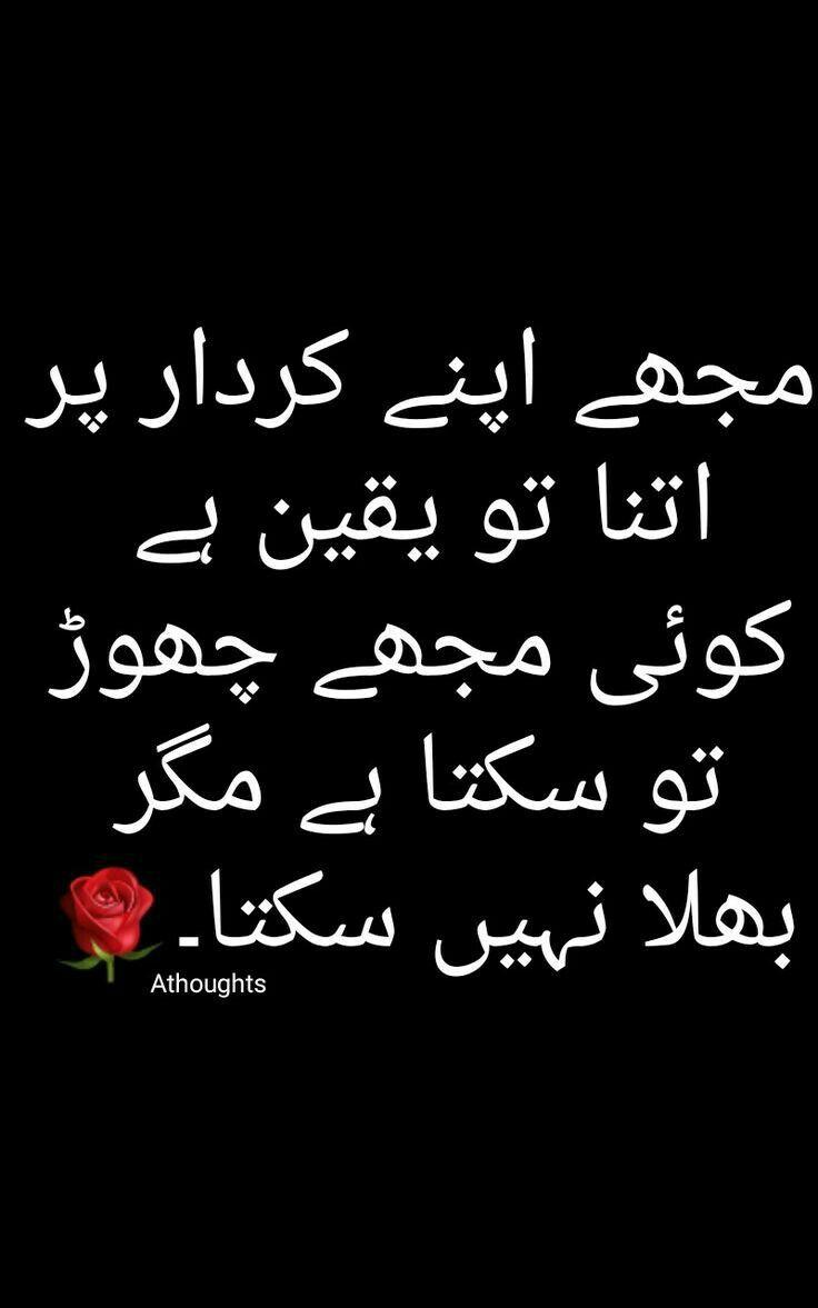 Aleena Alfaz Pinterest Poetry Urdu Poetry And Urdu