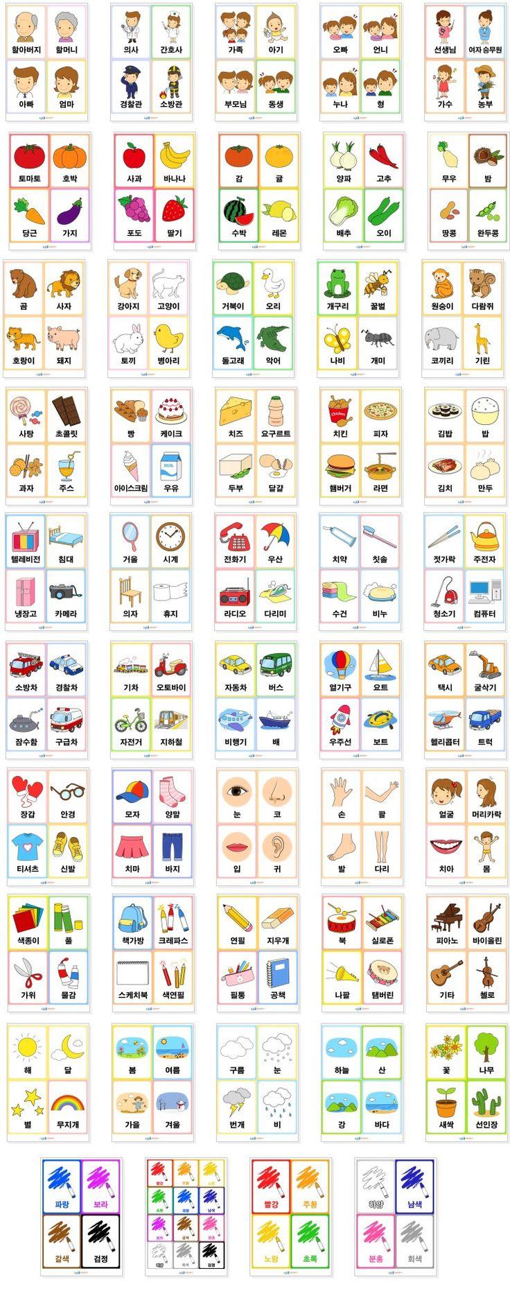 한글낱말카드 Hangul word cards