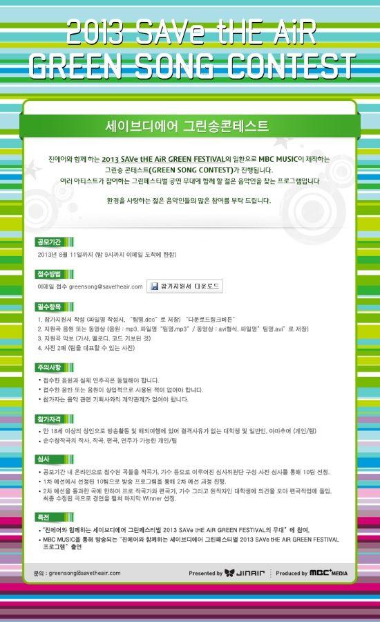SAVe tHE AiR 시즌4! 올해 가을, 여러분과 함께 즐길수 있는 '2013 SAVe tHE AiR GREEN FESTIVAL'을 준비했어요! 캠페인의 일환으로 MBS MUSIC이 제작하는 그린송콘테스트(GREEN SONG CONTEST)가 진행됩니다.  환경을 사랑하는 젊은 음악인들의 많은 관심과 참여 부탁드립니다.  #JinAir #jinair #SAVetHEAiR