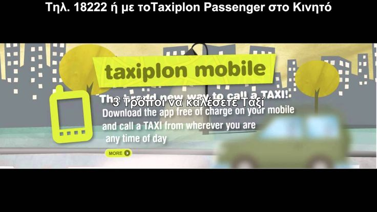Ταξι Αγιος Δημητριος Τηλ 18222 Taxiplon