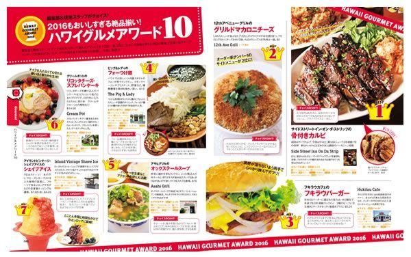【ポイント3】今年も発表!絶対に食べたい ハワイグルメアワード10