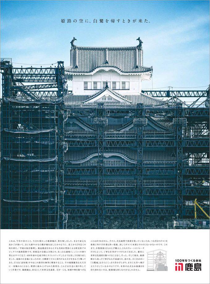 姫路城 - 鹿島建設 もっと見る