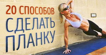 20способов сделать планку. Эти упражнения для тех, кто вечно занят и готов заниматься своим телом каждый день не больше 10-20 минут. Планка хорошо тренирует пресс, а также задействует мышцы плечевого пояса и ягодиц... #планка #упражнения #20способов
